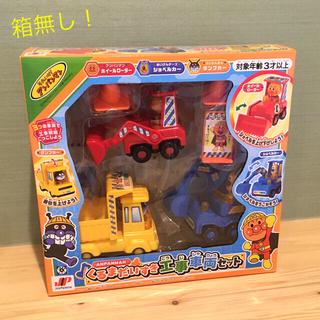 アンパンマン - アンパンマン くるまだいすき 工事車両セット 車 くるま クルマ おもちゃ
