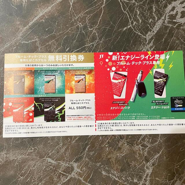 PloomTECH(プルームテック)のプルームテックプラス★無料引換券 メンズのファッション小物(タバコグッズ)の商品写真