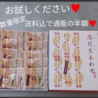 落花生あわせ  10枚  和菓子  ピーナッツ  あん  粒あん  せんべい(菓子/デザート)