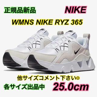 NIKE - 新品 ナイキ 25cm RYZ ライズ 365 レディース ホワイト