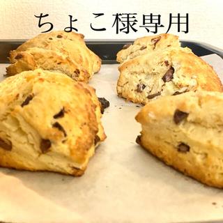 大きなサクサクふわふわチョコチップスコーン(菓子/デザート)