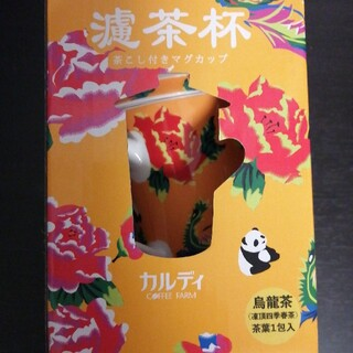 KALDI - カルディ 台湾 茶こし付きマグカップ オレンジ