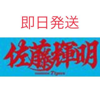 阪神タイガース - 阪神タイガース 佐藤輝明 8 フェイスタオル