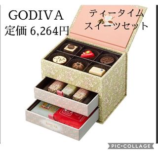 2,000円OFF‼️【新品】GODIVA ゴディバ ティータイムスイーツセット