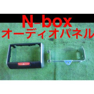 ホンダ - ホンダ JF1 N-BOX オーディオパネル/カーナビパネル ステー付