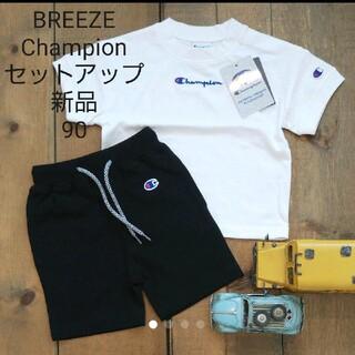 Champion - 新品 90センチ BREEZE Champion コラボ ワンマイルウェア 白