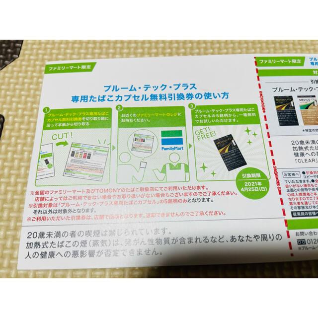 PloomTECH(プルームテック)のプルームテックプラス 専用たばこカプセル プルムテック 引換券 メンズのファッション小物(タバコグッズ)の商品写真