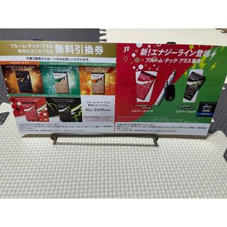 プルームテック(PloomTECH)のプルームテックプラス 専用たばこカプセル プルムテック 引換券(タバコグッズ)