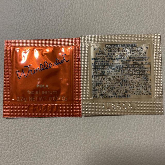 POLA(ポーラ)の専用 コスメ/美容のスキンケア/基礎化粧品(美容液)の商品写真