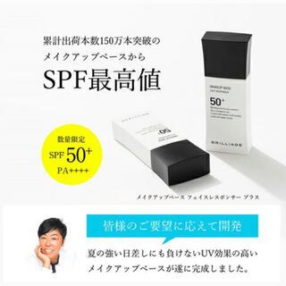 BRILLIAGE - ブリリアージュ 化粧下地 SPF50版 嶋田ちあき