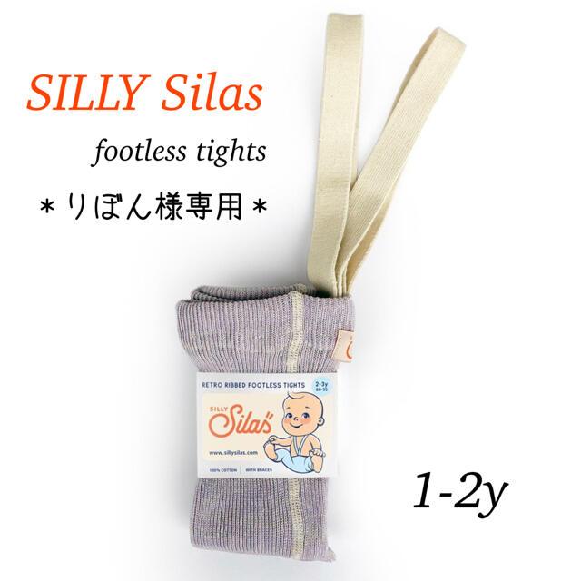 りぼん様専用 SILLY Silas / footless tights キッズ/ベビー/マタニティのこども用ファッション小物(靴下/タイツ)の商品写真