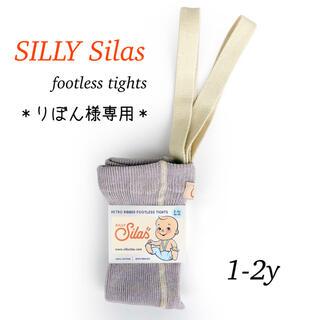 りぼん様専用 SILLY Silas / footless tights