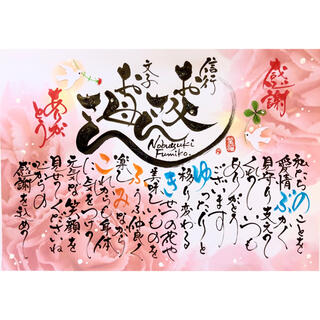 花束筆文字 hanafude お名前ポエム ネームインポエム  (書)