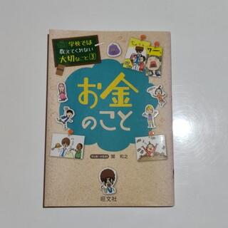 オウブンシャ(旺文社)の学校では教えてくれない大切なこと お金のこと(絵本/児童書)