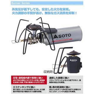 シンフジパートナー(新富士バーナー)のソト(SOTO) レギュレーターストーブ 限定カラー ST-310(ストーブ/コンロ)