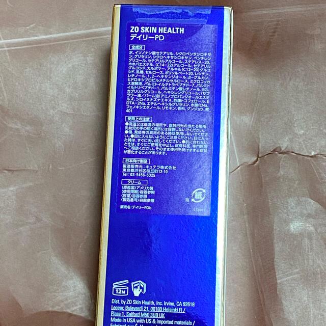デイリーPD コスメ/美容のスキンケア/基礎化粧品(フェイスクリーム)の商品写真