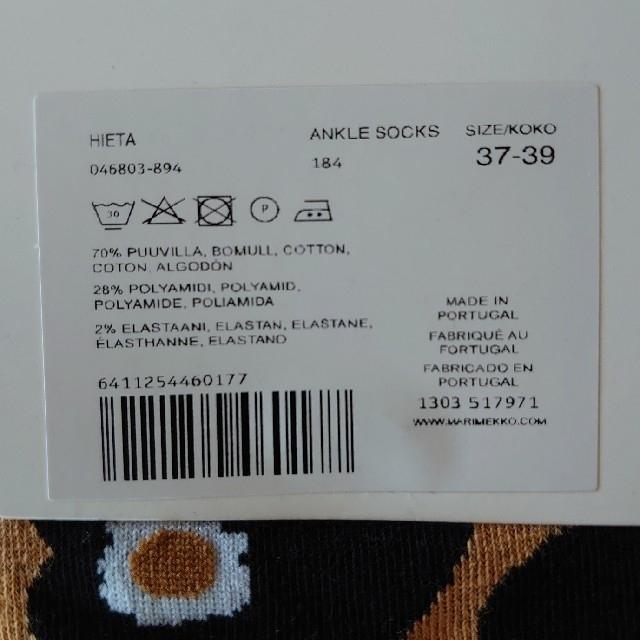 marimekko(マリメッコ)のmarimekko マリメッコ ソックス 2点セット レディースのレッグウェア(ソックス)の商品写真