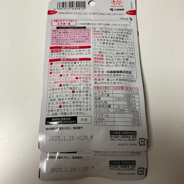 小林製薬(コバヤシセイヤク)の小林製薬 エクオール 30粒 × 10 食品/飲料/酒の健康食品(その他)の商品写真