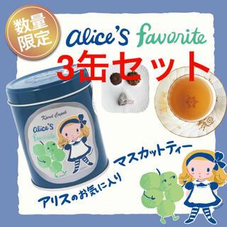 カレルチャペック マスカットティー Alice's Favorite缶 3缶(茶)