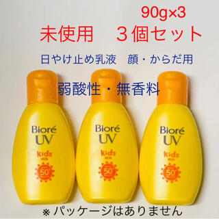Biore - ビオレUV さらさらUV のびのびキッズミルク 90g 顔・からだ用 3個セット