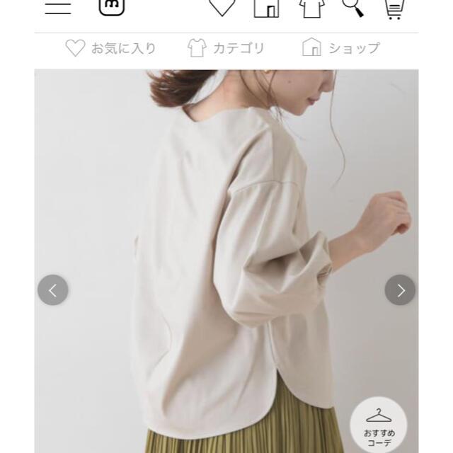 URBAN RESEARCH ROSSO(アーバンリサーチロッソ)のROSSO購入 袖デティールカット ベージュ新品未使用タグ付き レディースのトップス(Tシャツ(長袖/七分))の商品写真