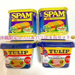 沖縄限定SPAM&TULIP4缶セット♪