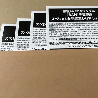 櫻坂46 『BAN』発売記念 抽選応募シリアルナンバー