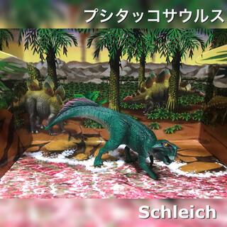 シュライヒ 恐竜 フィギュア プシタッコサウルス
