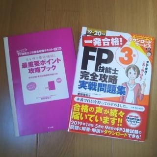 新品 FP 3級 問題集