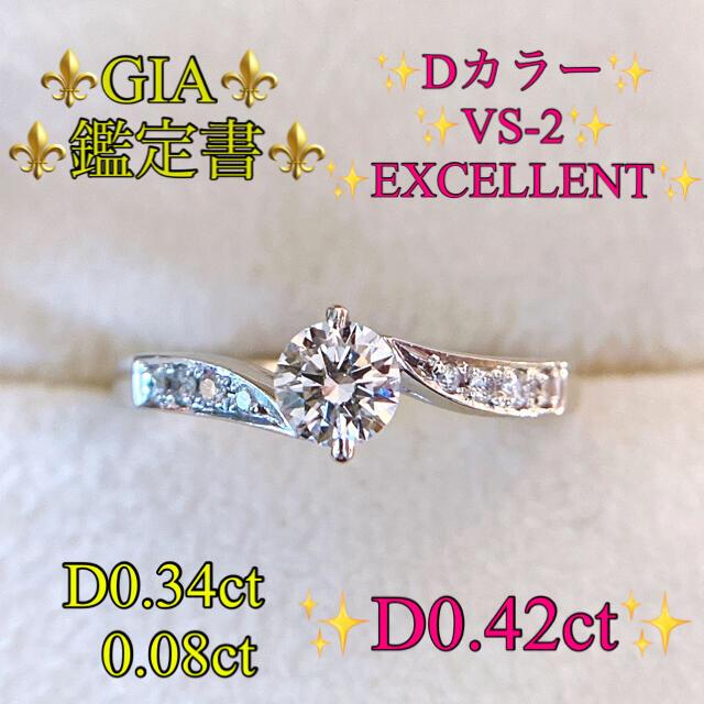 GIA鑑定書 ✨Dカラー✨VS✨EX✨PT900ダイヤリング💍D0.42ct レディースのアクセサリー(リング(指輪))の商品写真