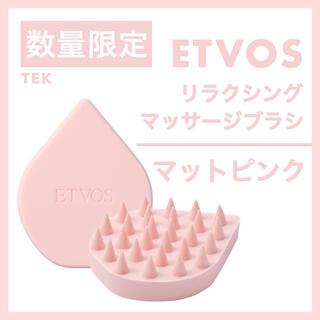 エトヴォス(ETVOS)の限定色 新品 ETVOS リラクシングマッサージブラシ マットピンク(ヘアケア)