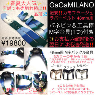 GaGa MILANO - 大人気品薄 ガガミラノ カモフラージュ ライトブルー ラバーベルト マヌアーレ等