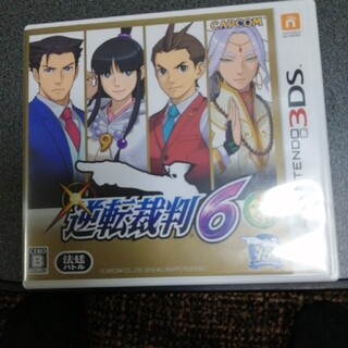 逆転裁判6 3DS(携帯用ゲームソフト)