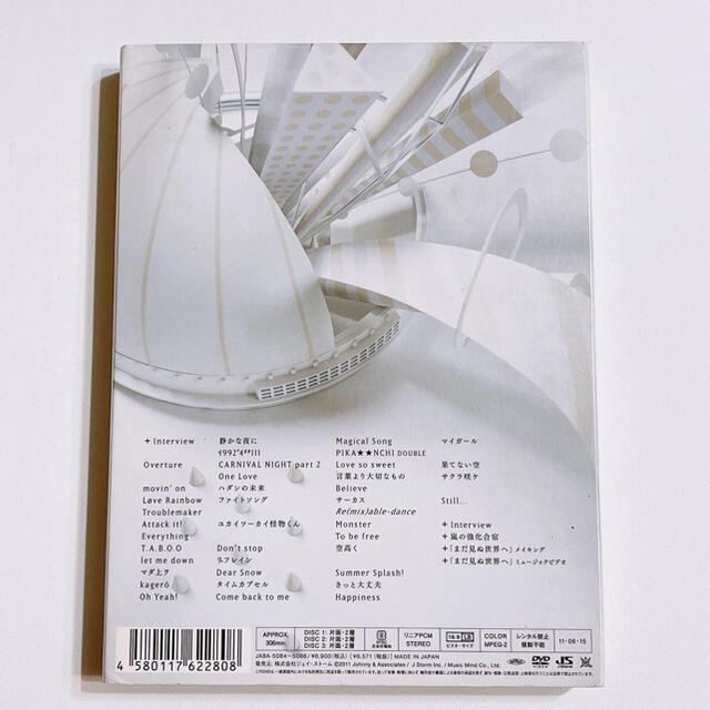嵐(アラシ)の嵐 君と僕の見ている風景 DOME+ 初回限定盤 DVD 大野智 櫻井翔 松本潤 エンタメ/ホビーのDVD/ブルーレイ(ミュージック)の商品写真