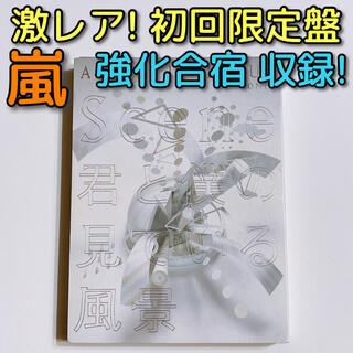 嵐 - 嵐 君と僕の見ている風景 DOME+ 初回限定盤 DVD 大野智 櫻井翔 松本潤