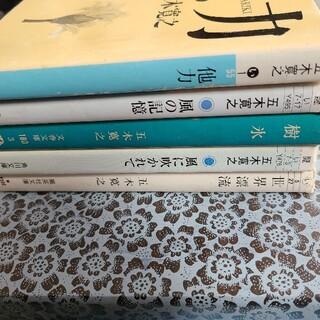 五木寛之 5冊おまとめ(文学/小説)