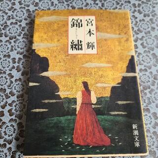 錦繍(文学/小説)