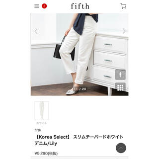 フィフス(fifth)のfifth スリムテーパードホワイトデニム/Lily ⭐︎新品未使用⭐︎(デニム/ジーンズ)