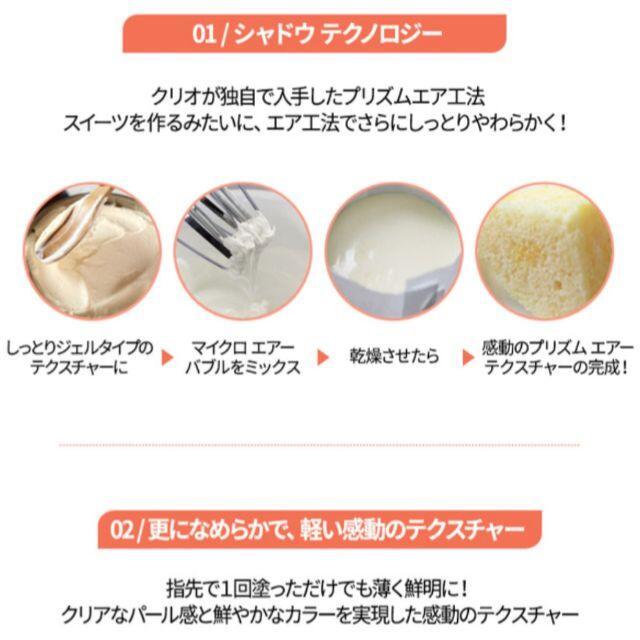 写真4枚掲載 CLIO プリズムシャドウ02番ビィモアコーラル コスメ/美容のベースメイク/化粧品(アイシャドウ)の商品写真