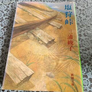 塩狩峠(文学/小説)