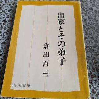 出家とその弟子(文学/小説)