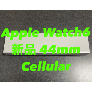 Apple Watch - Apple Watch Series6 新品44mm グレイ Cellular