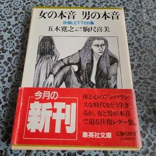 女の本音男の本音 : 往復letter集(文学/小説)