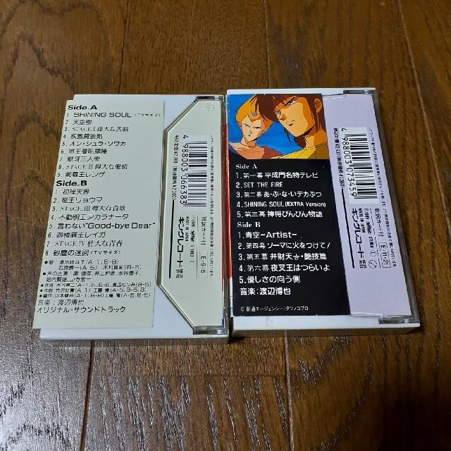 天空戦記シュラト カセットテープ エンタメ/ホビーのCD(アニメ)の商品写真