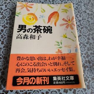 男の茶碗(文学/小説)