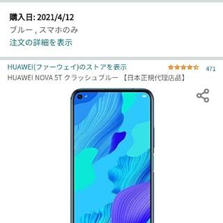 HUAWEI - Huawei nova5t クラッシュブルー