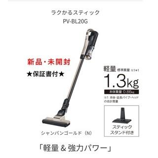 日立 - 日立 ラクかるスティック PV-BL20G HITACHI 掃除機