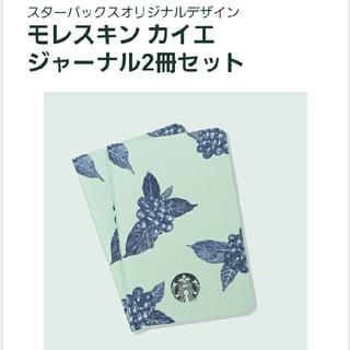 Starbucks Coffee - 『新品!』スターバックス モレスキンカイエジャーナル ノート