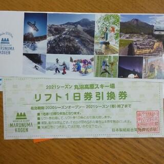 丸沼高原スキー場  一日券引換券(ウィンタースポーツ)