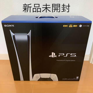 PlayStation - PlayStation 5 デジタル・エディション CFI-1000B01